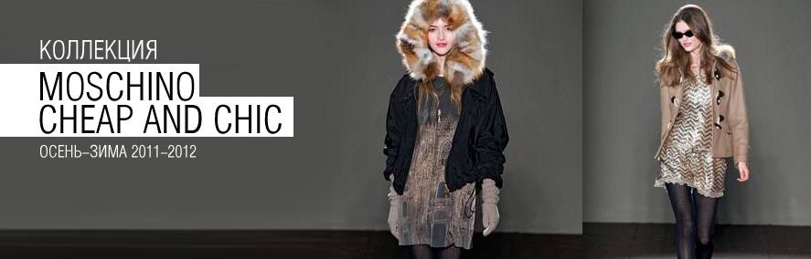 Новая коллекция MOSCHINO Cheap and Chic!