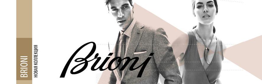 Новая мужская коллекция BRIONI