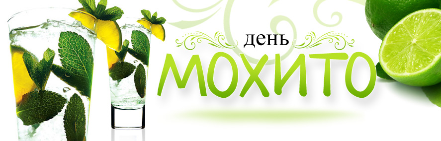 МАХИТО PARTY 05.07.2012